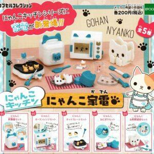 Colección cápsula electrodomésticos de cocina Nyanko Los 5 juegos de juguetes de la mascota de Gashapon