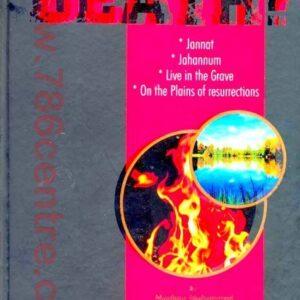 Todos los libros islámicos sobre el recuerdo de la muerte y el más allá, Janazah, Jenazah, 786